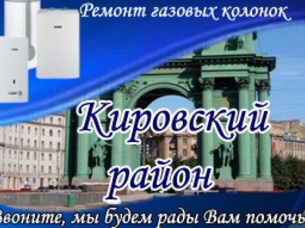 Ремонт газовых колонок в Кировском районе