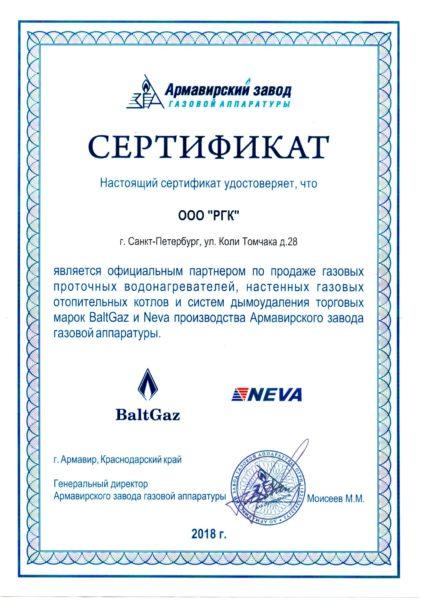 Ремонт газовых колонок NEVA
